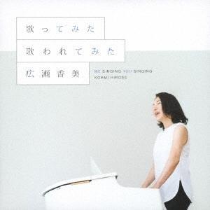 広瀬香美/歌ってみた 歌われてみた<CD>20210127|wondergoo