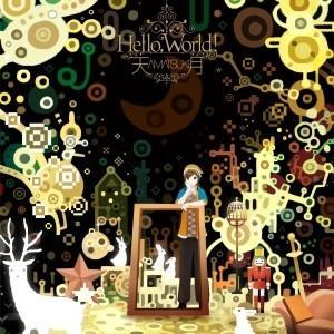 天月−あまつき−/Hello,World!<CD>(通常盤・初回仕様)|wondergoo
