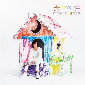 ■特典終了■天月−あまつき− /虹の向こうへ/星月夜<CD>(通常盤)20151007|wondergoo