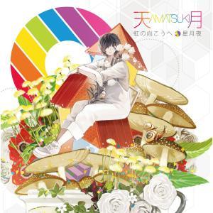 ■特典終了■天月−あまつき− /虹の向こうへ/星月夜<CD+DVD>(初回限定盤)20151007|wondergoo