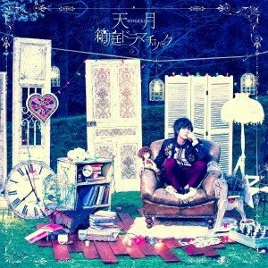 天月-あまつき-/箱庭ドラマチック<CD>(通常盤)20160727|wondergoo