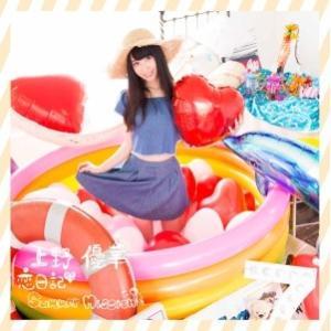 【オリジナル特典付】上野優華/恋日記/Summer Mission<CD>(通常盤)[Z-5077]20160713|wondergoo