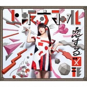 上坂すみれ/恋する図形(cubic futurismo)<CD+DVD>(期間限定盤)20160803|wondergoo
