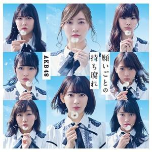 AKB48/願いごとの持ち腐れ<CD+DVD>(Type A 初回限定盤)20170531|wondergoo