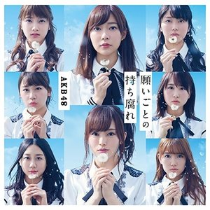 AKB48/願いごとの持ち腐れ<CD+DVD>(Type B 初回限定盤)20170531|wondergoo