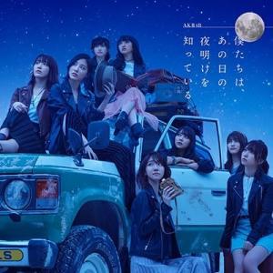 【新星堂オリ特&先着特典付】AKB48/僕たちは、あの日の夜...