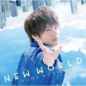 【オリジナル特典付】内田雄馬/NEW WORLD<CD>(通常盤)[Z-7179]20180530|wondergoo