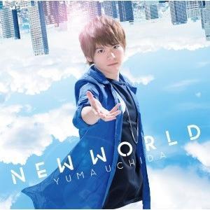 【オリジナル特典付】内田雄馬/NEW WORLD<CD+DVD>(期間限定盤)[Z-7179]20180530|wondergoo