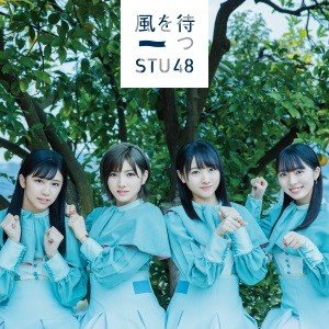 STU48/タイトル未定<CD+DVD>(Type B 通常盤)20180829|wondergoo
