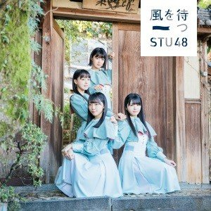 STU48/タイトル未定<CD+DVD>(Type C 通常盤)20180829|wondergoo