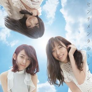 【新星堂オリジナル特典付】AKB48/センチメンタルトレイン<CD+DVD>(Type B 初回限定盤)[Z-7447]20180919|wondergoo
