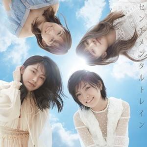 【新星堂オリジナル特典付】AKB48/センチメンタルトレイン<CD+DVD>(Type C 初回限定盤)[Z-7447]20180919|wondergoo