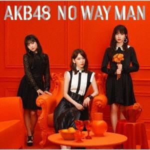 【新星堂オリジナル特典付】AKB48/NO WAY MAN<CD+DVD>(TypeA 通常盤)[Z-7737]20181128|wondergoo