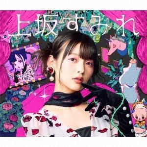 上坂すみれ/ボン キュッ ボンは彼のモノ <CD+DVD>(初回限定盤)20190417|wondergoo