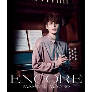 宮野真守/アンコール<CD>20190529|wondergoo