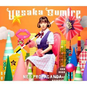 【オリジナル特典付】上坂すみれ/NEO PROPAGANDA<CD+Blu-ray>(初回限定盤A)[Z-8729]20200122|wondergoo