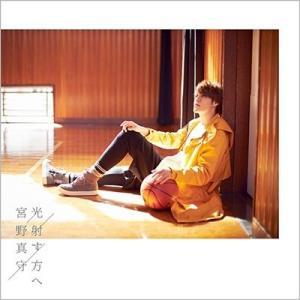 【オリジナル特典付】宮野真守/光射す方へ<CD>[Z-9100]20200422 wondergoo
