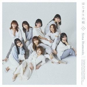 【先着特典付】Nona Diamonds/はじまりの唄<CD+DVD>[Z-11477]20210630 wondergoo