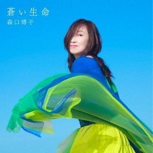 【先着特典付】森口博子/蒼い生命<CD>(通常盤)[Z-11485]20210804 wondergoo