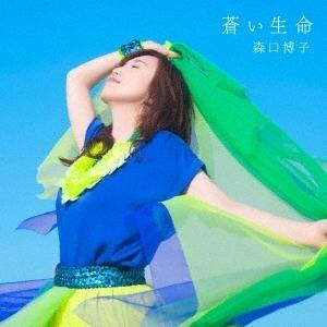 【先着特典付】森口博子/蒼い生命<CD+Blu-ray>(初回限定盤)[Z-11485]20210804 wondergoo