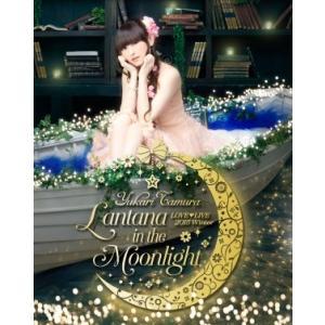 ■特典終了■田村ゆかり/田村ゆかり LOVE  LIVE *Lantana in the Moonlight*<Blu-ray2枚組>(通常盤初回仕様)20150729 wondergoo