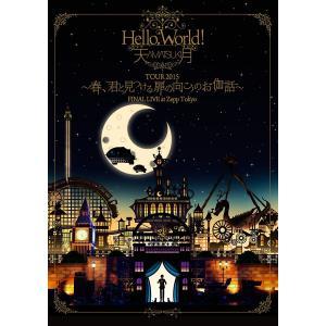 ■特典終了■天月−あまつき− /Hello、World!TOUR 2015〜春、君と見つける扉の向こうのお伽話<DVD>(通常盤)20150715|wondergoo