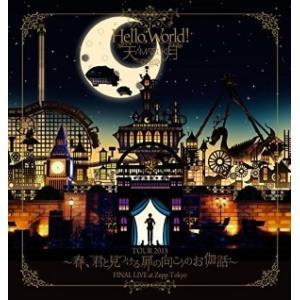 天月−あまつき− /Hello、World!TOUR 2015〜春、君と見つける扉の向こうのお伽話<DVD>(初回限定盤)20150715|wondergoo
