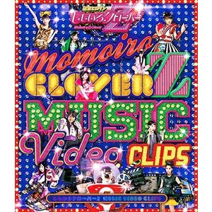 ももいろクローバーZ/ももいろクローバーZ MUSIC VIDEO CLIPS<Blu-ray>20161012|wondergoo