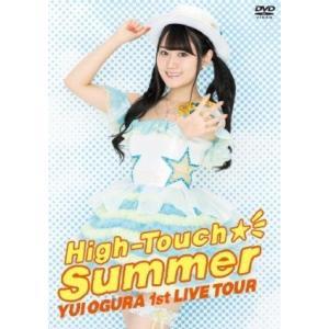 小倉唯/小倉 唯 LIVE「High-Touch☆Summer」<2DVD>20170208|wondergoo