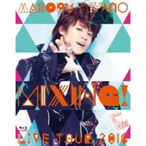 宮野真守/MAMORU MIYANO LIVE TOUR 2016 〜MIXING!〜<Blu-ray>20170614 wondergoo