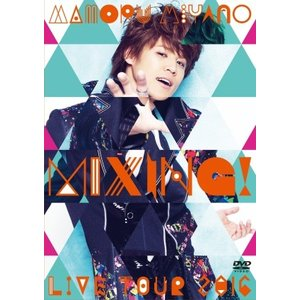 宮野真守/MAMORU MIYANO LIVE TOUR 2016 〜MIXING!〜<DVD>20170614 wondergoo