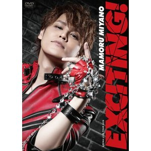 宮野真守/MAMORU MIYANO ARENA LIVE TOUR 2018 〜EXCITING!〜<DVD>(初回仕様)20181226|wondergoo