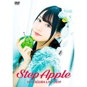小倉唯/小倉 唯 LIVE 2019 「Step Apple」<DVD>20190807 wondergoo