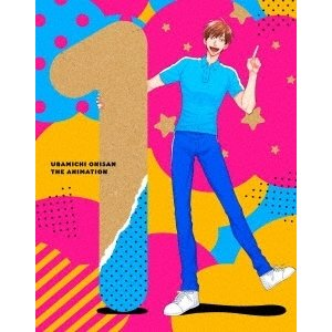 【オリジナル特典付】うらみちお兄さん vol.1<Blu-ray+CD>[Z-11855]20210901|wondergoo