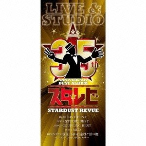 ■特典終了■STARDUST REVUE/35th Anniversary BEST ALBUM スタ☆レビ -LIVE & STUDIO-<4CD+DVD>(初回限定スペシャルBOX)20160217|wondergoo