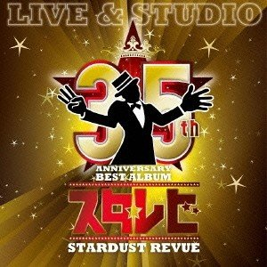 ■特典終了■STARDUST REVUE/35th Anniversary BEST ALBUM スタ☆レビ -LIVE & STUDIO-<2CD>(通常盤)20160217|wondergoo