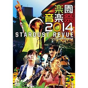 STARDUST REVUE/楽園音楽祭2014 STARDUST REVUE in 日比谷野外大音楽堂 <DVD>20141217 wondergoo