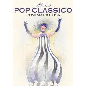 松任谷由実/All about POP CLASSICO<DVD>20141224 wondergoo