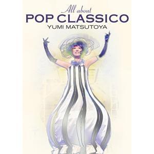 松任谷由実/All about POP CLASSICO<Blu-ray>20141224|wondergoo