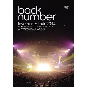 "back number/""love stories tour 2014 〜横浜ラブストーリー2〜""<DVD>(通常盤)20150225