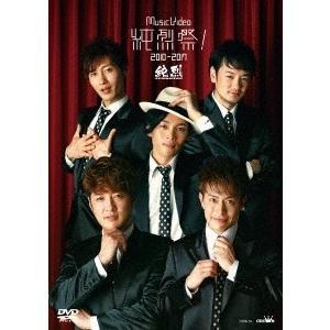 純烈/Music Video 純烈祭! 2010-2017<DVD>20170705|wondergoo