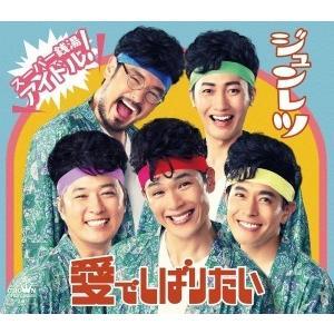 純烈/愛でしばりたい/恋は火祭り/お金をちょうだい<CD>(タイプC)20170906|wondergoo