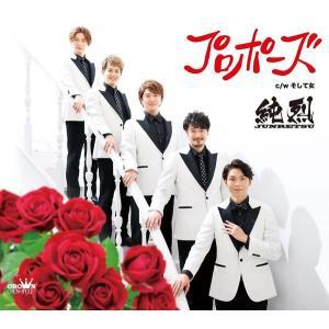 純烈/プロポーズ/そして女<CD>(Type-B)20180214|wondergoo