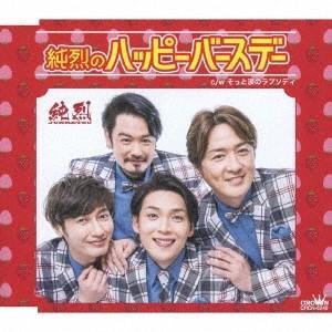 純烈/純烈のハッピーバースデー<CD>(Aタイプ)20190515|wondergoo
