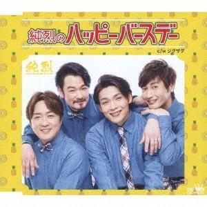 純烈/純烈のハッピーバースデー<CD>(Bタイプ)20190515|wondergoo