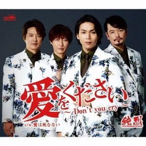 純烈/ 愛をください〜Don't you cry〜/愛は死なない<CD>(Aタイプ)20200226|wondergoo