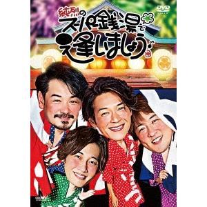 【先着特典付】純烈/純烈のスーパー銭湯で逢いましょう♪<DVD>(通常盤)[Z-9623]20200930|wondergoo
