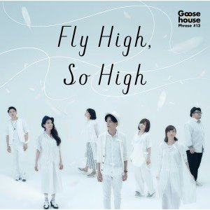 Goose house/Fly High, So High<CD>(通常盤)20160810|wondergoo