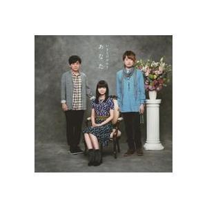 いきものがかり/あなた<CD>(通常盤初回仕様)20150513|wondergoo