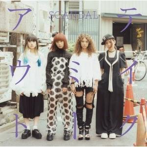 SCANDAL/テイクミーアウト<CD>(初回生産限定盤B)20160727|wondergoo